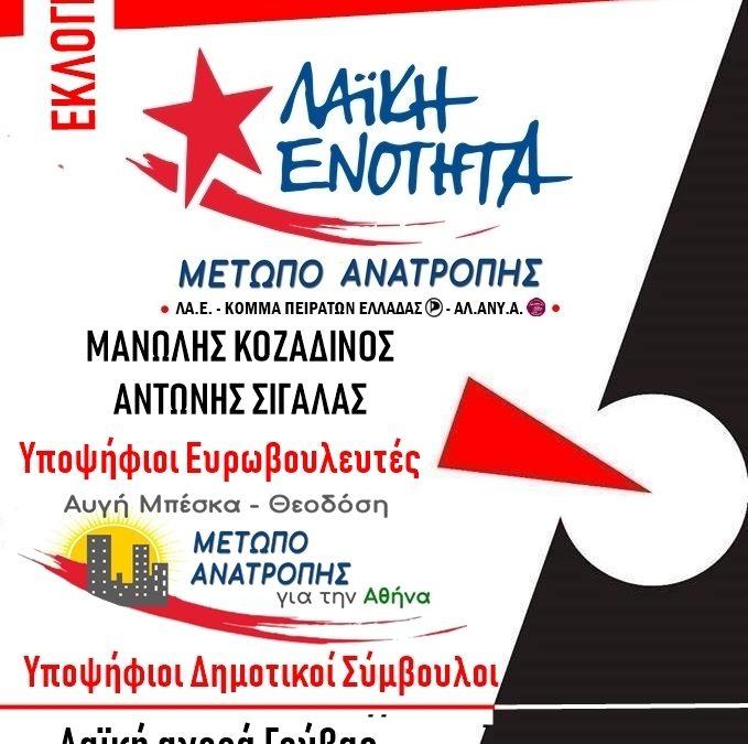 Περιοδεία στις λαϊκές αγορές του Νέου Κόσμου και της Γούβας, υποψήφιοι ευρωβουλευτών με τη «Λαϊκή Ενότητα – Μέτωπο Ανατροπής» και υποψήφιων δημοτικών σύμβουλοι με το «Μέτωπο Ανατροπής για την Αθήνα»