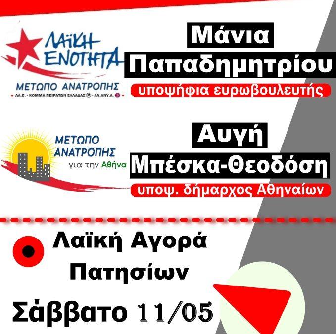 Περιοδεία υποψήφιας δημάρχου Αθηναίων με το «Μέτωπο Ανατροπής για την Αθήνα» Αυγή Μπέσκα-Θεοδόση και υποψήφιας ευρωβουλευτή με τη «Λαϊκή Ενότητα – Μέτωπο Ανατροπής» Μάνια Παπαδημητρίου στη Γκράβα