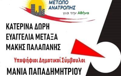 Περιοδεία υποψήφιας ευρωβουλευτή Μάνιας Παπαδημητρίου και υποψήφιων δημοτικών συμβούλων με το «Μέτωπο Ανατροπής για την Αθήνα» | Λαϊκή Αγορά Καλλιδρομίου 18/05 13:00
