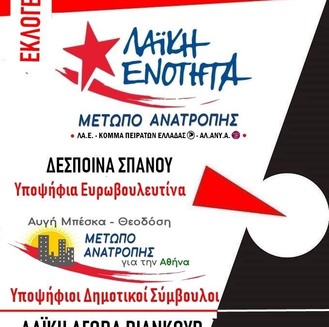 Περιοδεία υποψήφιας ευρωβουλευτή Δέσποινας Σπανού & υποψήφιων δημοτικών συμβούλων με το «Μέτωπο Ανατροπής για την Αθήνα» | Λαϊκή Αγορά Ριανκούρ 18/05 13:00
