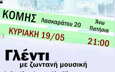 """Party στον Κόμη με το """"Μέτωπο Ανατροπής για την Αθήνα"""" και την υποψήφια δήμαρχο Αθήνας Αυγή Μπέσκα – Θεοδόση"""