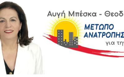 Συνέντευξη της Αυγής Μπέσκα – Θεοδόση – Υποψήφιας Δημάρχου Αθηναίων – στην ιστοσελίδα της Ανυπότακτης Αττικής