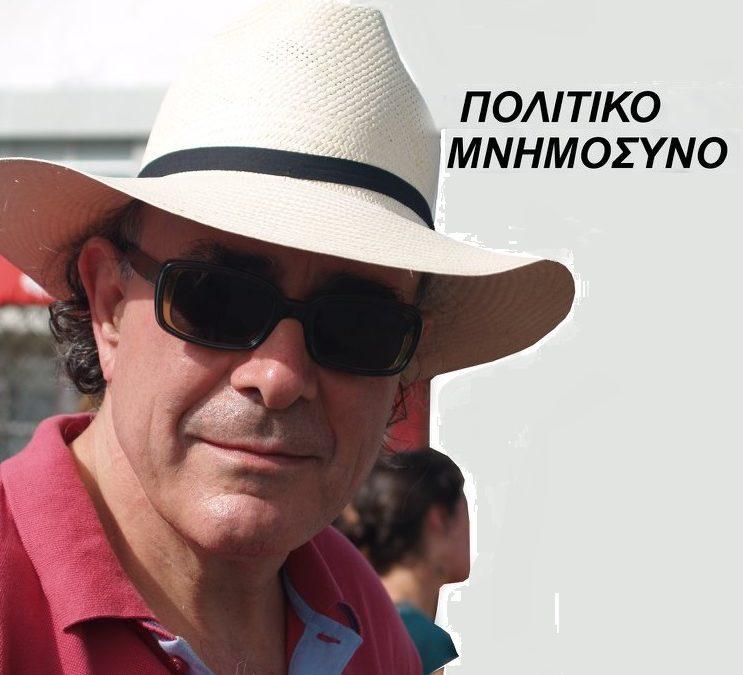 Πολιτικό Μνημόσυνο του σ. Κώστα Ροσπόγλου