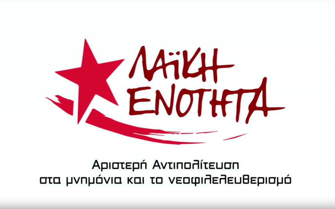 Οι υποψήφιοι του Μετώπου Ανατροπής για την Αθήνα δίνουν και σήμερα την μάχη των Εκλογών