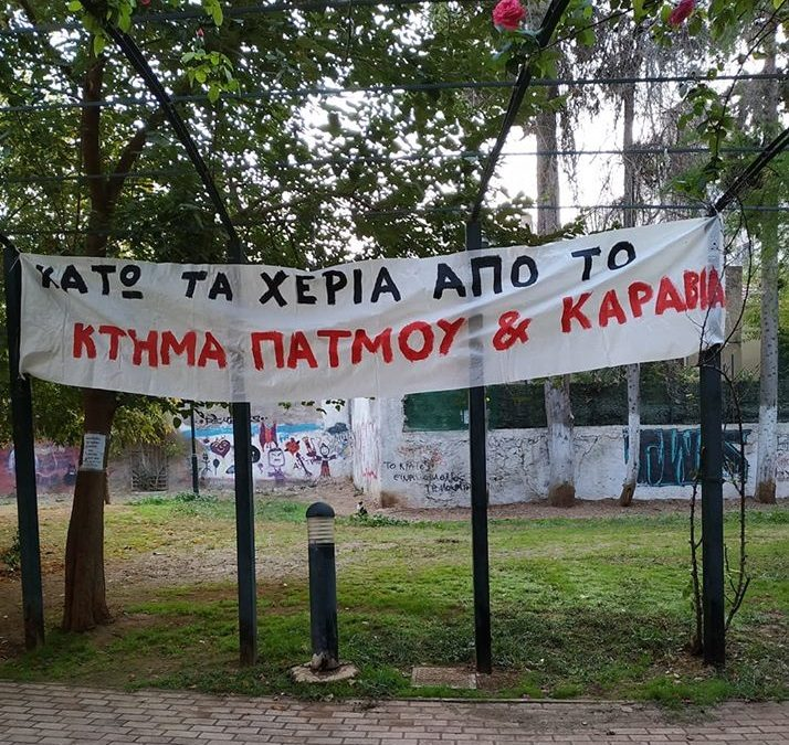 Τελικά ο κ. Δήμαρχος Αθηναίων, ενδιαφέρεται για την απόκτηση του κτήματος Πάτμου και Καραβία, από τον Δήμο Αθηναίων;
