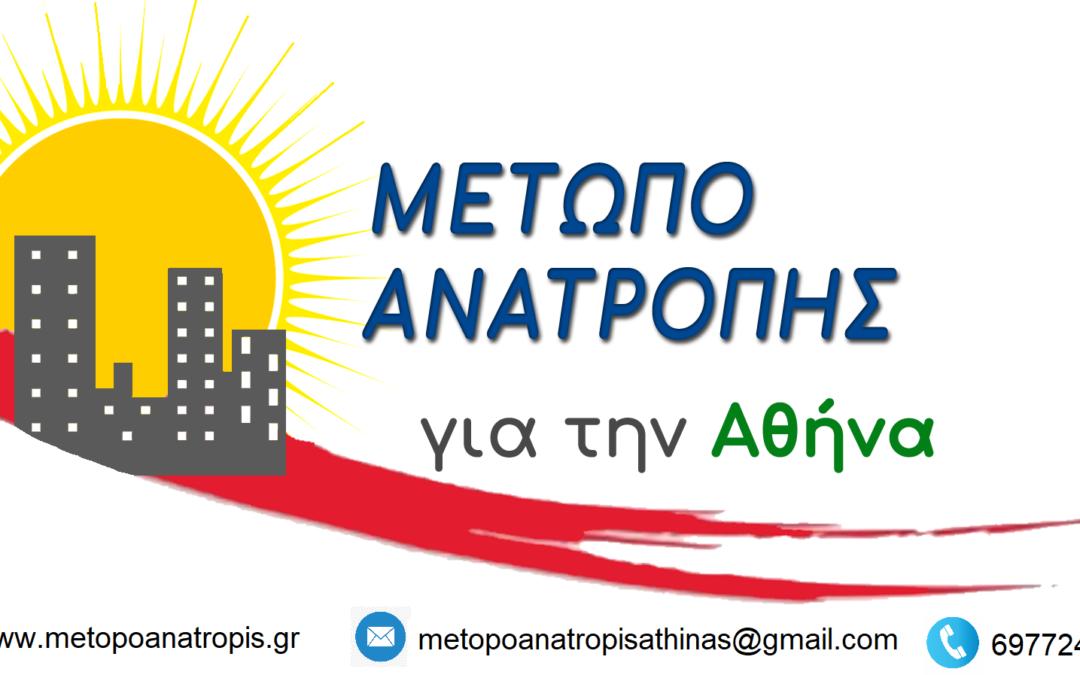 Ανακοίνωση Μετώπου Ανατροπής για την Αθήνα, για το εκλογικό αποτέλεσμα