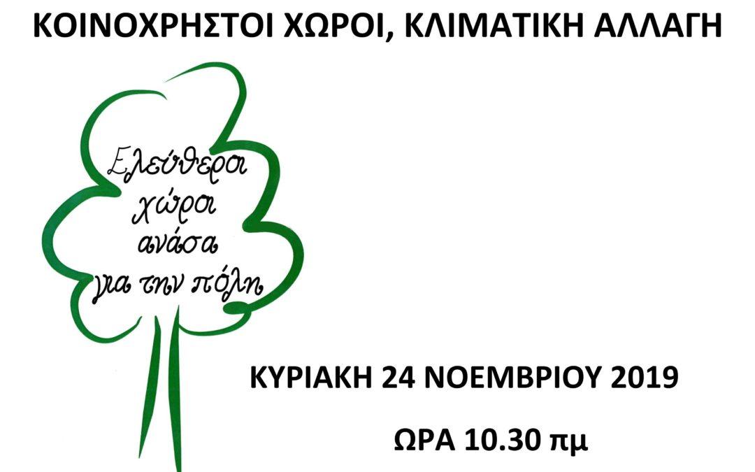 ΗΜΕΡΙΔΑ  «Μητροπολιτικά Πάρκα, Ελεύθεροι κοινόχρηστοι χώροι, κλιματική αλλαγή»