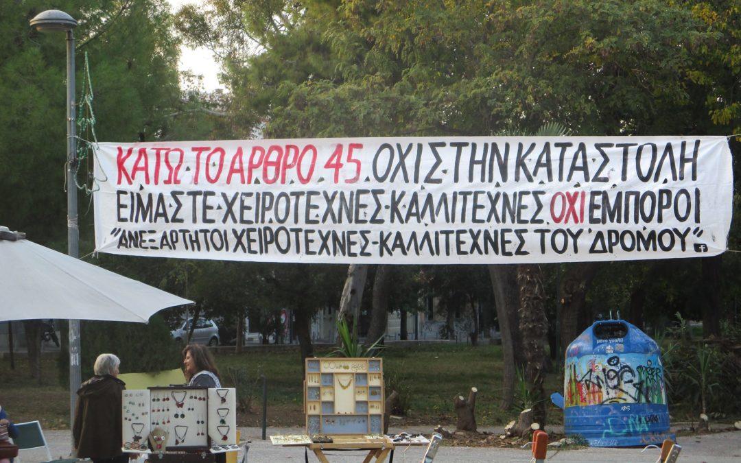 Οι Υποσχέσεις της δημοτικής αρχής στους Χειροτέχνες – Καλλιτέχνες του Δρόμου, έμειναν στα λόγια