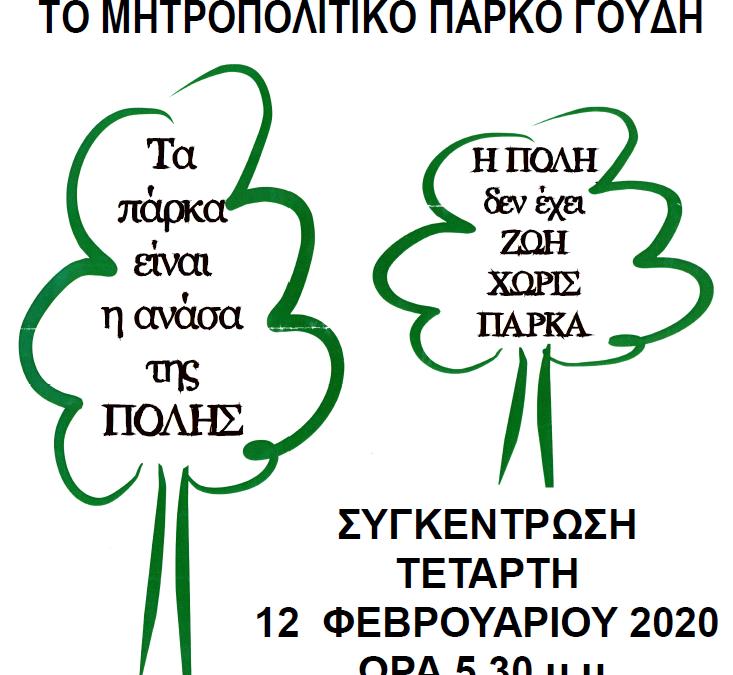 Ανακοίνωση – Κάλεσμα στους κατοίκους της Αθήνας για συμμετοχή στη συγκέντρωση στις 12 Φεβρουαρίου 2020 για το Μητροπολιτικό Πάρκο Γουδή