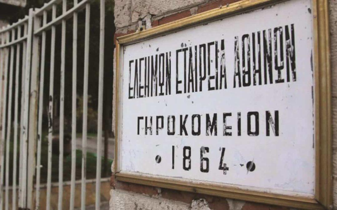 SOS από τον Πολιτιστικό Σύλλογο Άνω Αμπελοκήπων για το Γηροκομείο Αθηνών