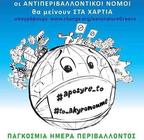 Περιβαλλοντικά κινήματα και συλλογικότητες: Υπερασπιζόμαστε το περιβάλλον, Υπερασπιζόμαστε τις ζωές μας!