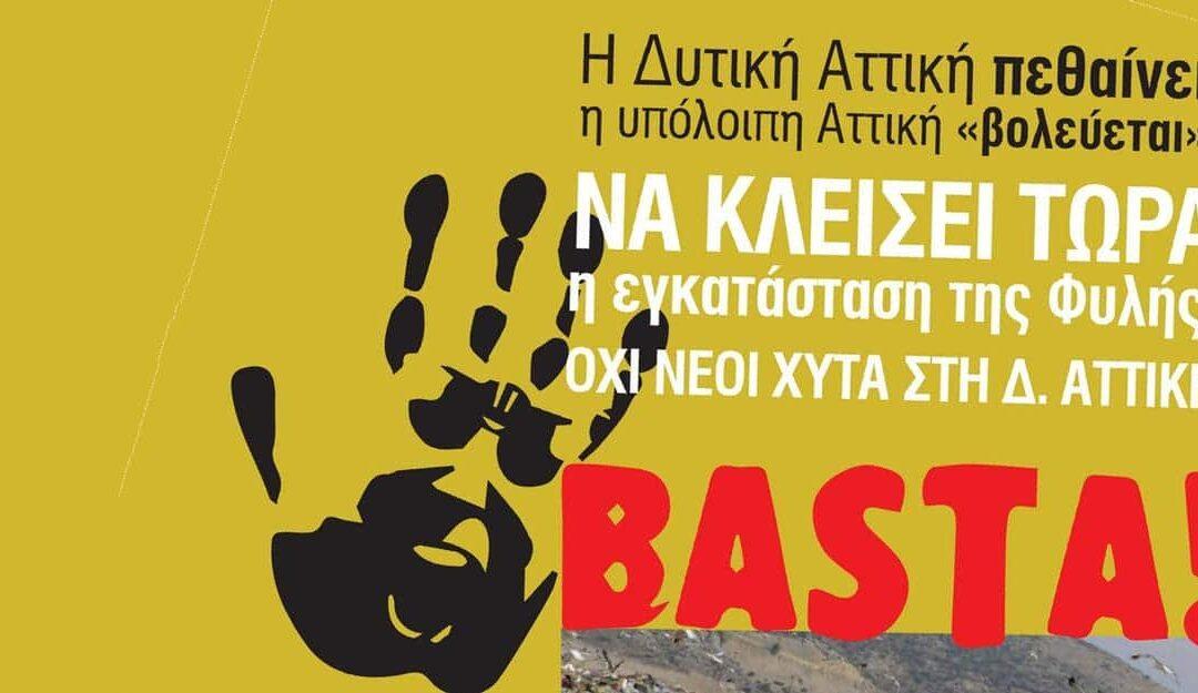 ΔΥΤΙΚΟ ΜΕΤΩΠΟ: Όχι στον περιβαλλοντικό ρατσισμό σε βάρος της Δυτικής Αθήνας – Δυτικής Αττικής