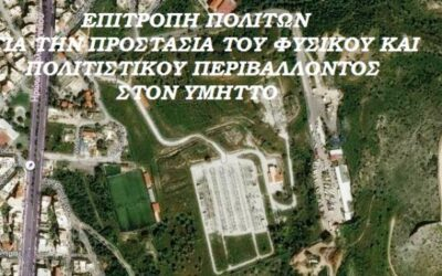Συντονισμός δράσεων ενάντια στα σχέδια λεηλασίας του Υμηττού