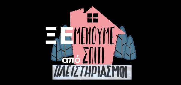 Ενωτική Πρωτοβουλία κατά των πλειστηριασμών: Η πρώτη κατοικία στο στόχο κυβέρνησης και τραπεζών