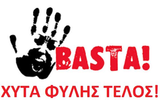 Τετάρτη 10 Μάρτη: Παναττική ημέρα δράσης κατά των νέων εγκαταστάσεων διαχείρισης σκουπιδιών στη Φυλή και στο Σχιστό