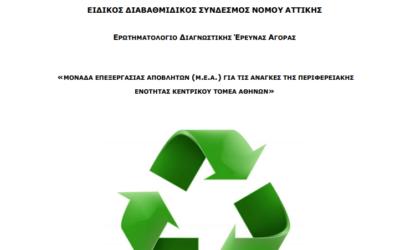 Δυτικό Μέτωπο: Να μη γίνει η Δ. Αθήνα – Δ. Αττική ο μεγαλύτερος σκουπιδότοπος του πλανήτη