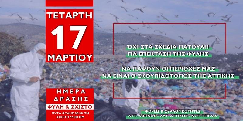 Τετάρτη 17/3 παναττική κινητοποίηση σε Φυλή και Σχιστό . (συγκέντρωση στο ΧΥΤΑ Φυλής στις 8:30 το πρωί) .