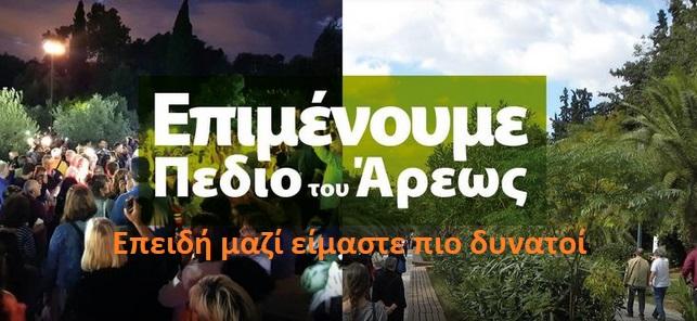 «Επιμένουμε Πεδίο του Άρεως» Ελάτε να πορευτούμε μαζί για το Πάρκο μας