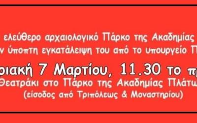 Ανοιχτή Συνέλευση-Ενημέρωση για τις εξελίξεις στο θέμα του πάρκου και της εγκατάλειψής του από το Υπουργείο