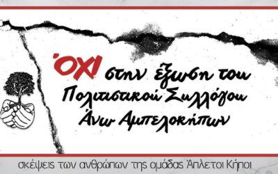 Eπιστολή προς Δήμο Αθηναίων από τη Θεατρική Ομάδα Άπλετοι Κήποι