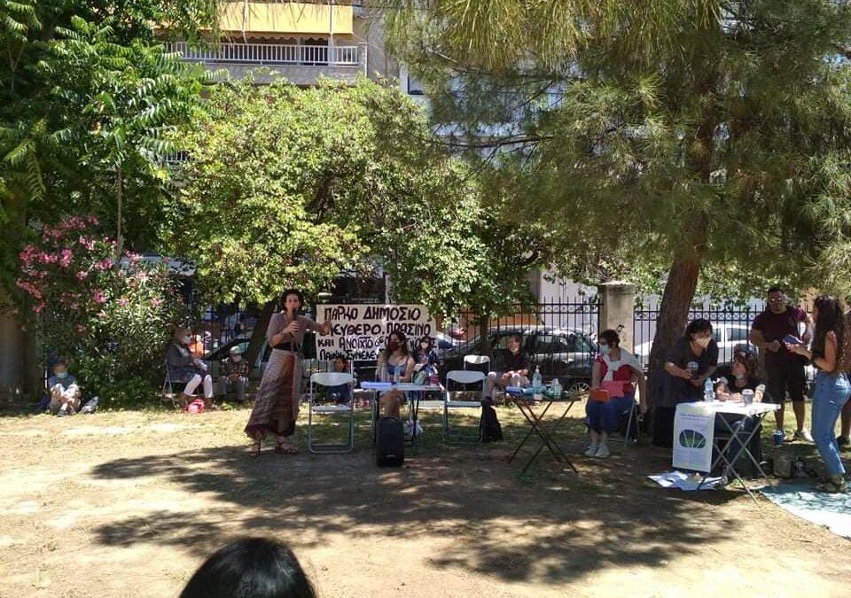 Οι κάτοικοι προτείνουν για το ελεύθερο Πράσινο Πάρκο της Ακαδημίας Πλάτωνα