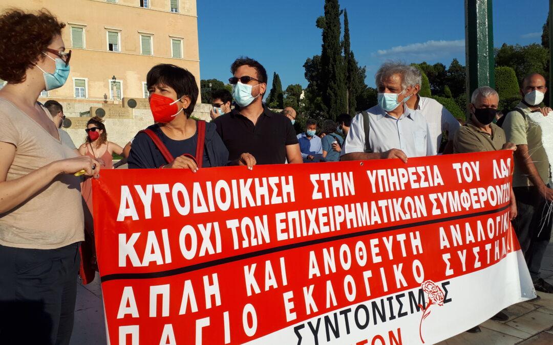 Συγκέντρωση διαμαρτυρίας δημοτικών και περιφερειακών αυτοδιοικητικών παρατάξεων του ΣΥΝΤΟΝΙΣΜΟΥ ΑΙΡΕΤΩΝ