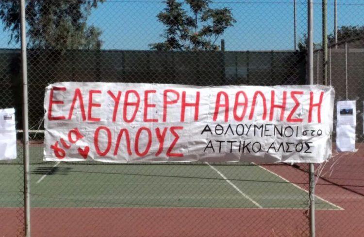 Παράσταση διαμαρτυρίας στο Αττικό Άλσος για τον αποκλεισμό ελεύθερης πρόσβασης